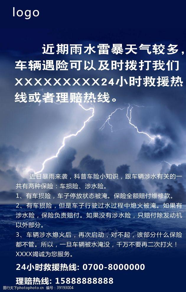 雷雨 暴雨天气温馨提示图片