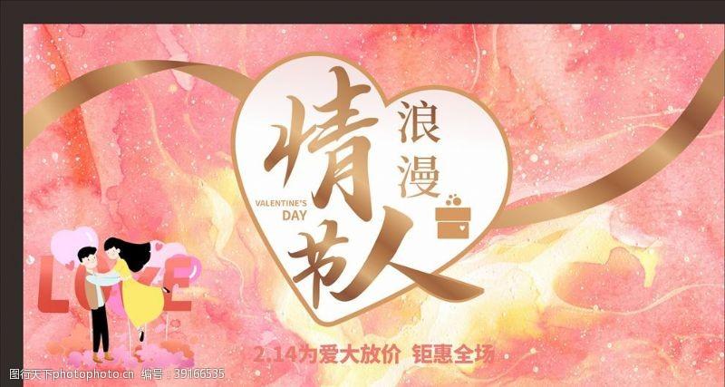 婚礼海报情人节展板图片