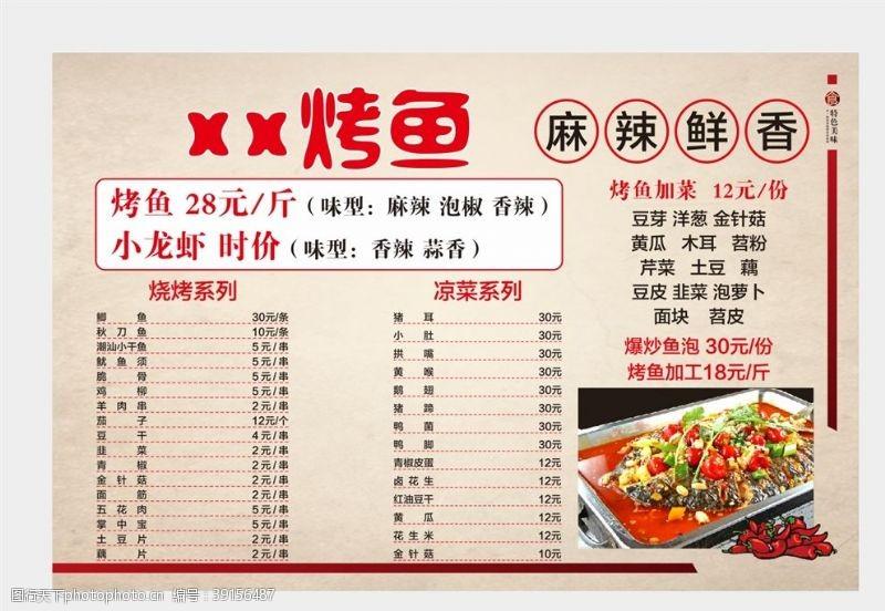 美味烤鱼 烤鱼菜单图片