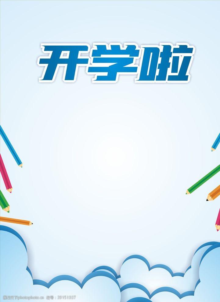 校园文化展板模板 蓝色卡通背景素材图片