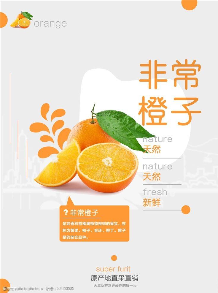 水果店海报图片