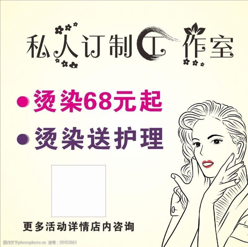 美女海报 私人定制美发海报图片