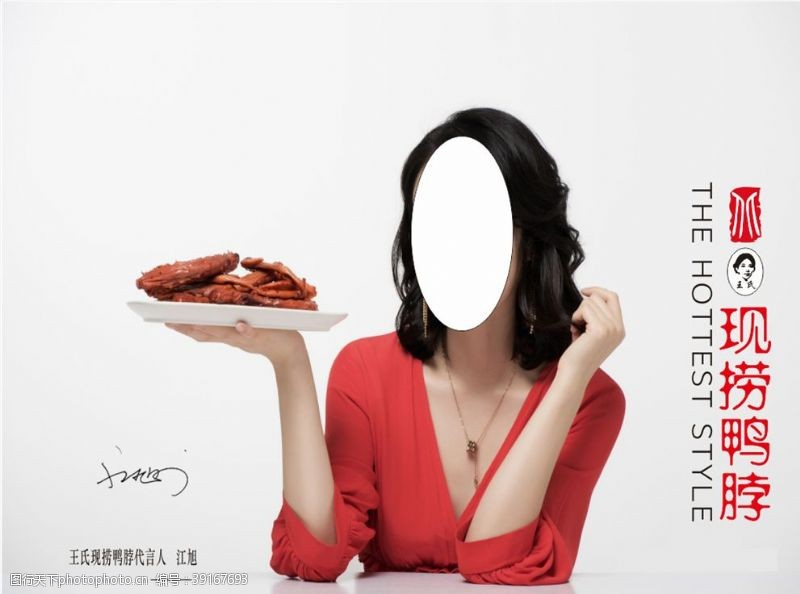 美女海报 现捞鸭脖图片