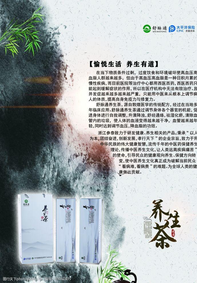 铁观音 养生茶海报图片