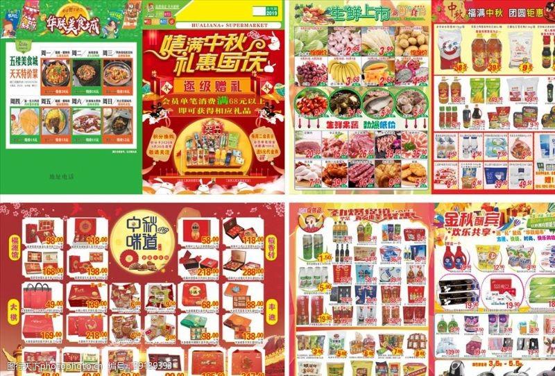 鲜宣传单 超市DM中秋国庆图片