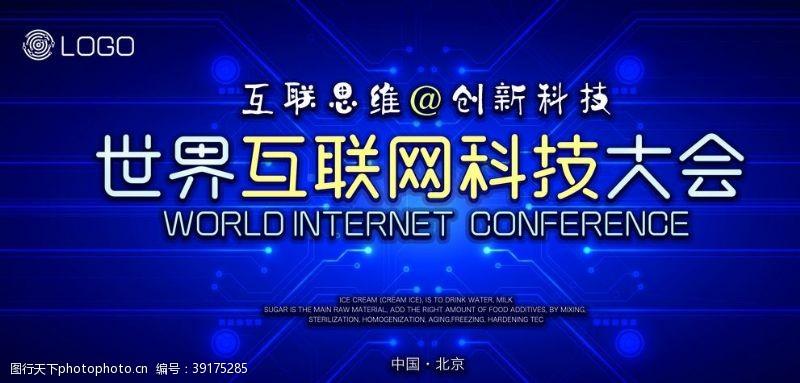 时尚科技 世界互联网科技大会图片