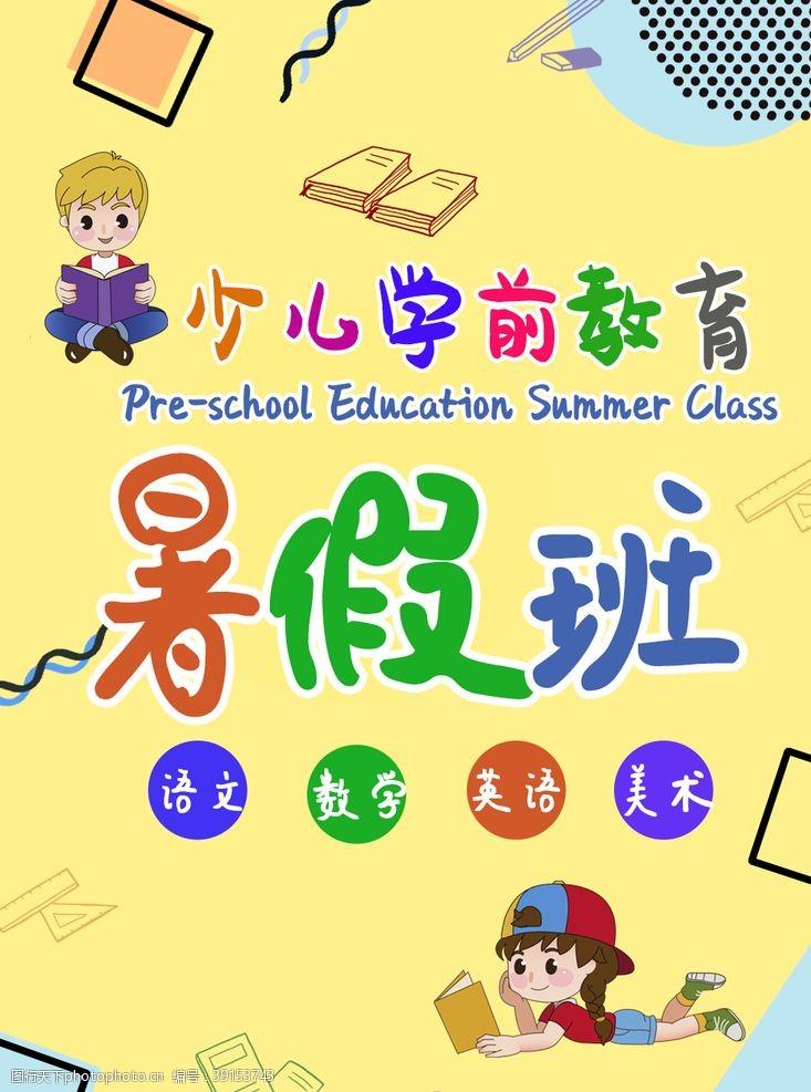 暑假培训班 暑假班图片