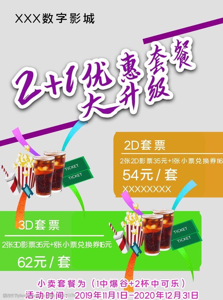 中国电影节 电影院图片
