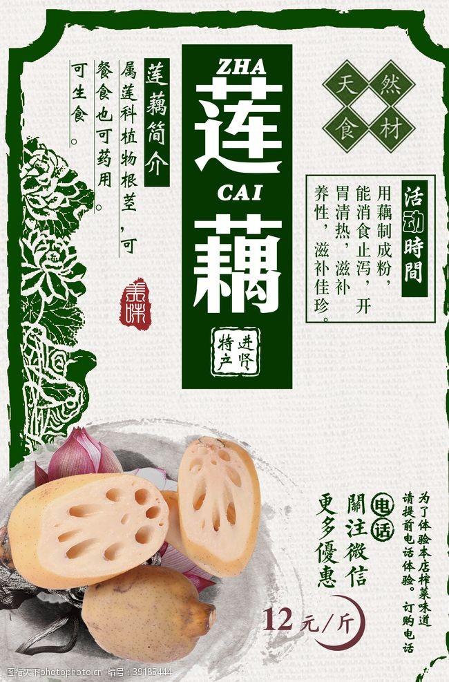 菜系 蓮藕海報圖片