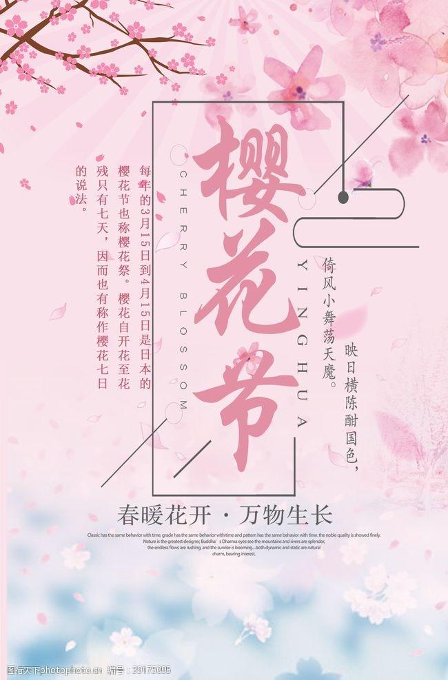 日本旅游 樱花节图片