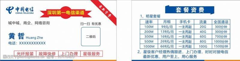 资费 中国电信名片图片