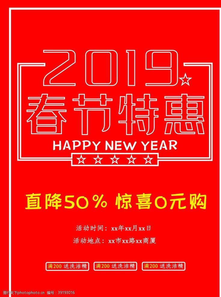 特惠海报 春节特惠图片