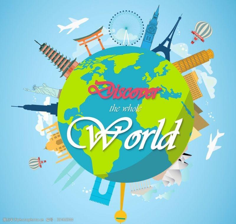 环保广告 环游地球图片