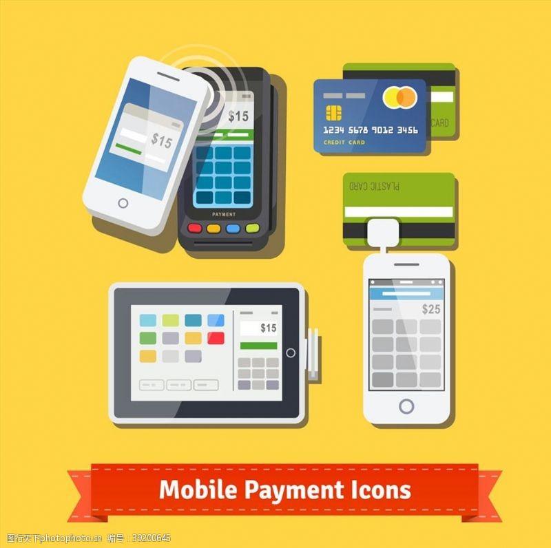 转账 手机支付方式图标图片