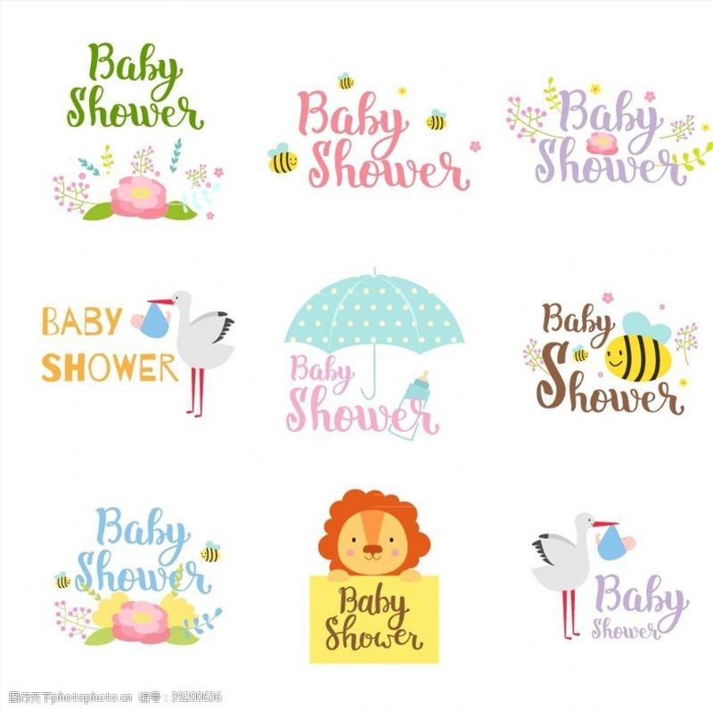 雨滴 迎婴派对艺术字图片