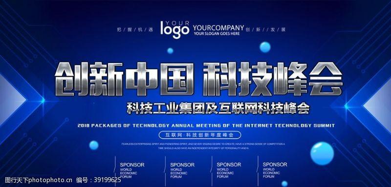 时尚科技 创新中国科技峰会图片
