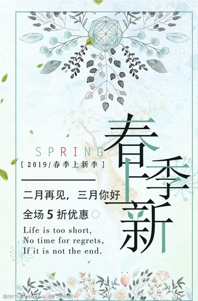 春季打折 春季上新图片