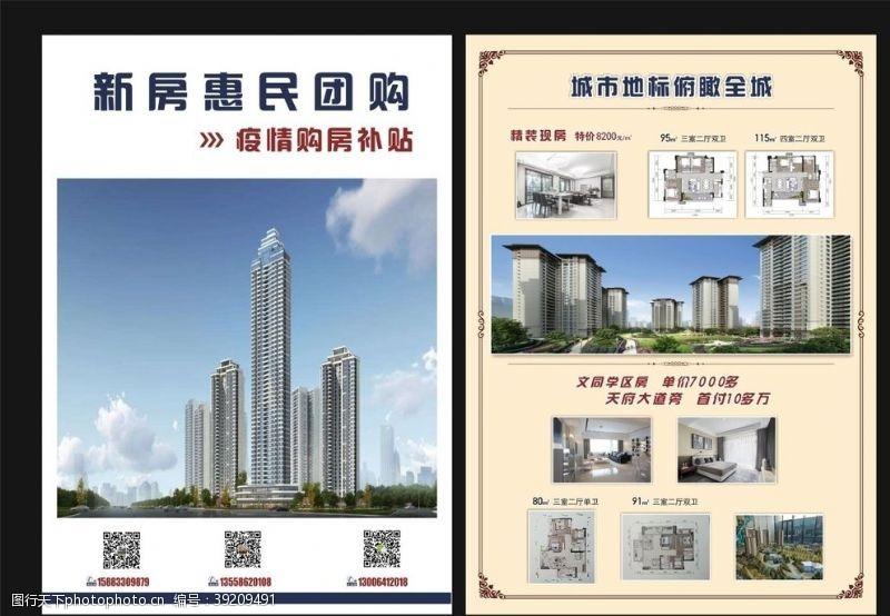 房地产dm单 房产宣传单图片