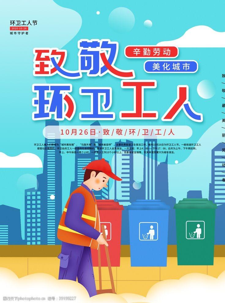 清洁工程 环卫工人宣传海报图片
