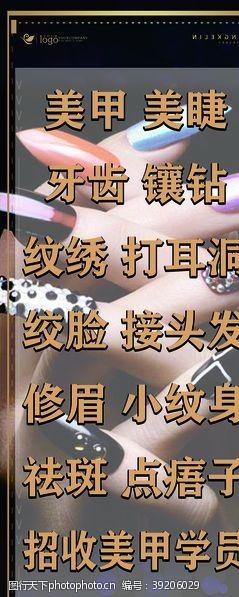 美容美甲 美甲海报图片