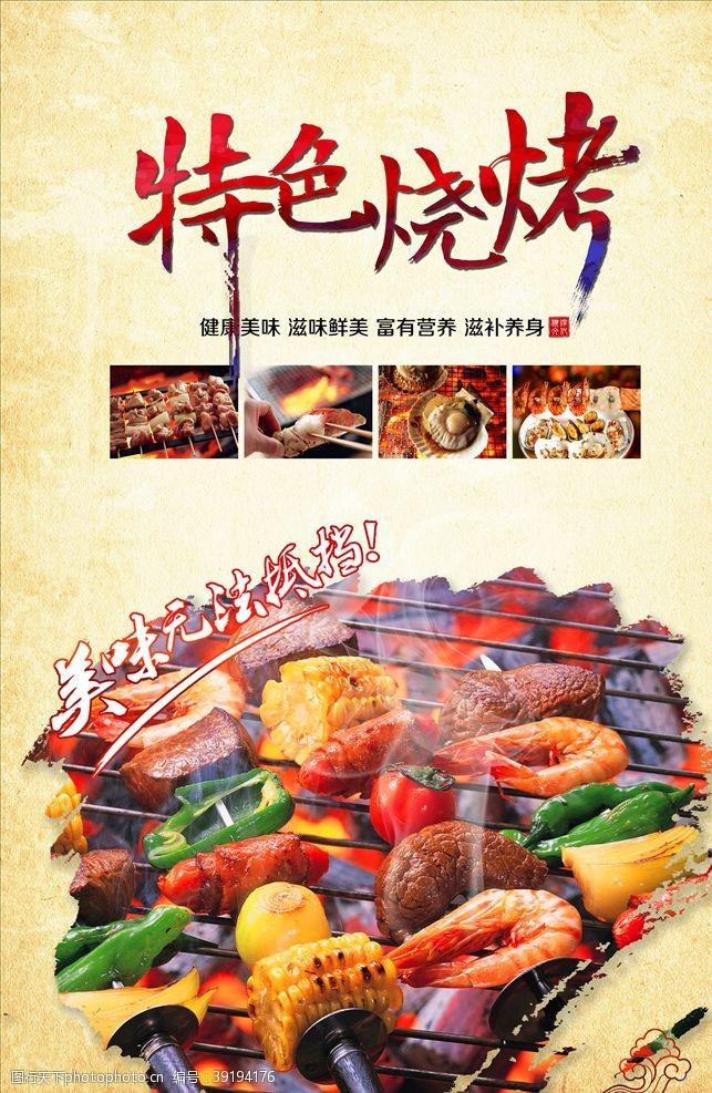 撸串 烧烤海报图片