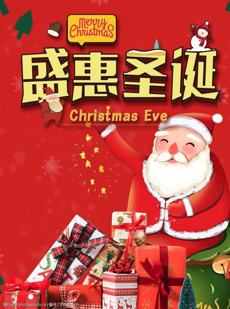 圣诞元旦宣传 盛惠圣诞图片