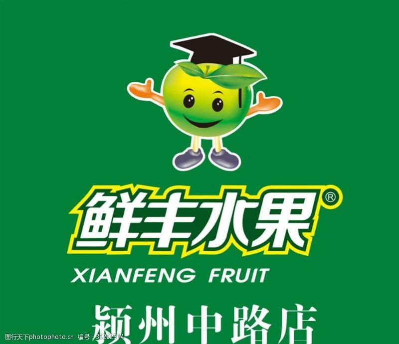 鲜丰水果logo图片