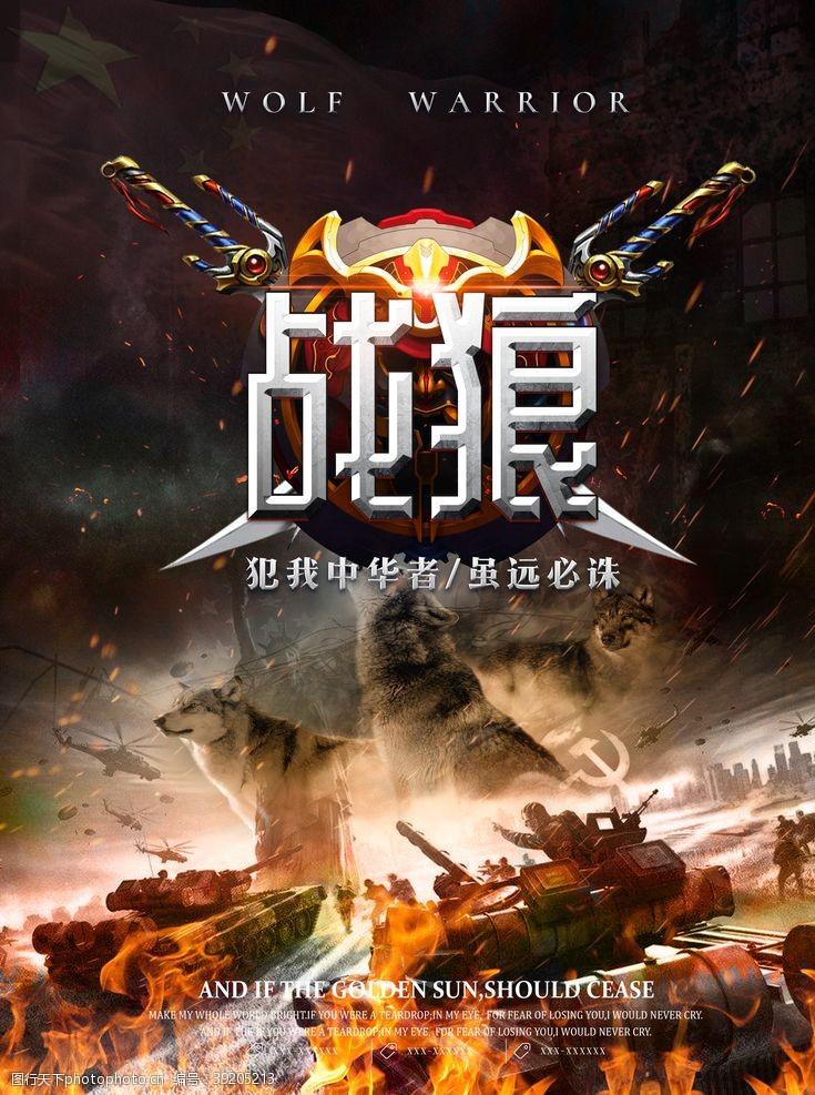 影视海报 战争题材影视游戏海报图片