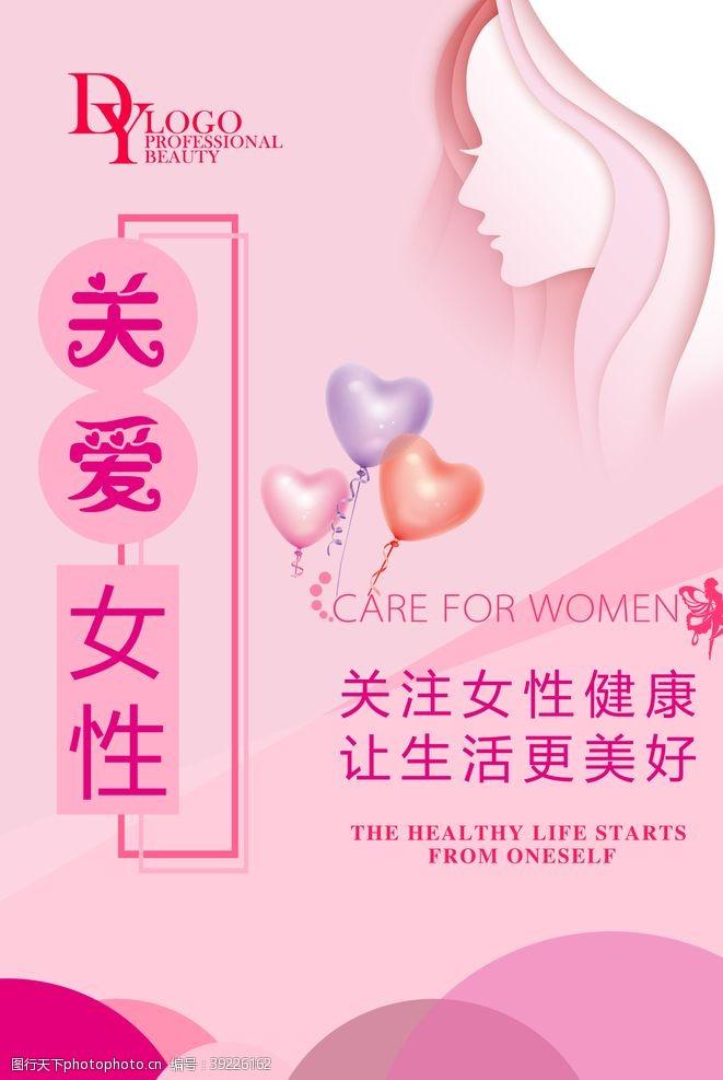 妇科杂志 关爱女性图片