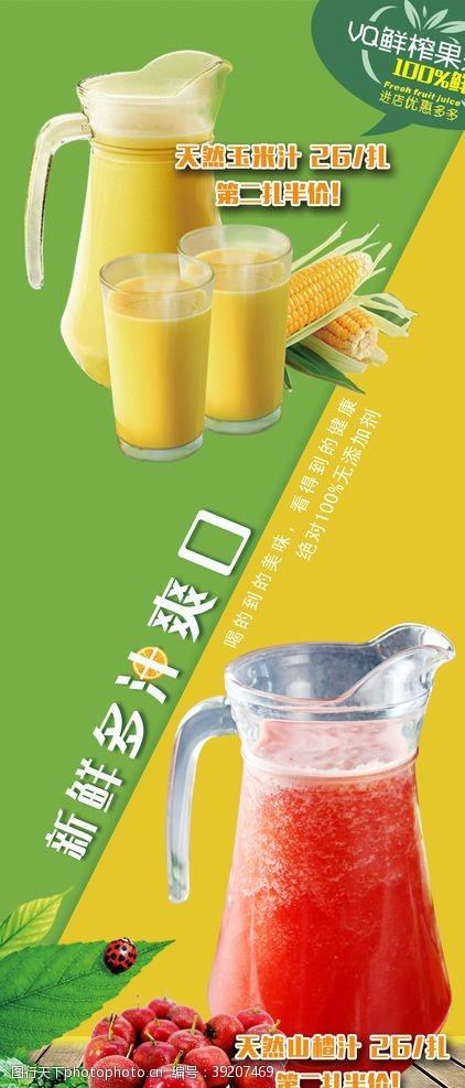 鲜榨果汁展架 果汁展架图片