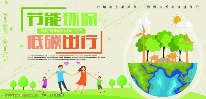 环保广告 节能环保图片