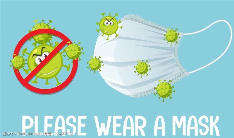 流感 卡通新冠预防图片