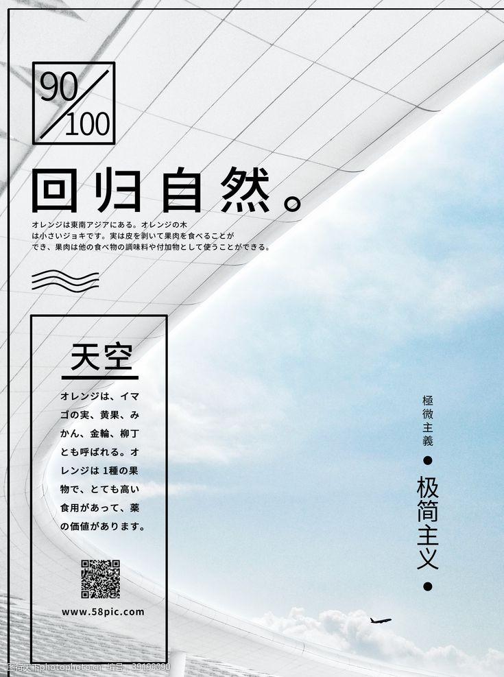 简约日系 旅游海报图片