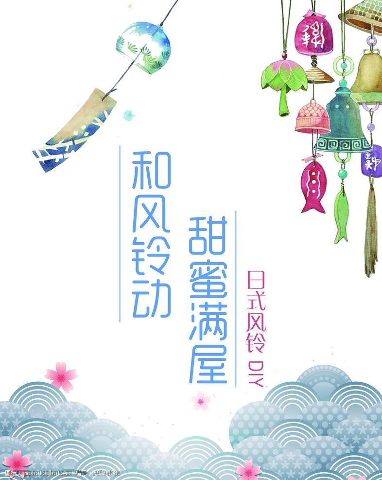 简约日系 日式海报图片