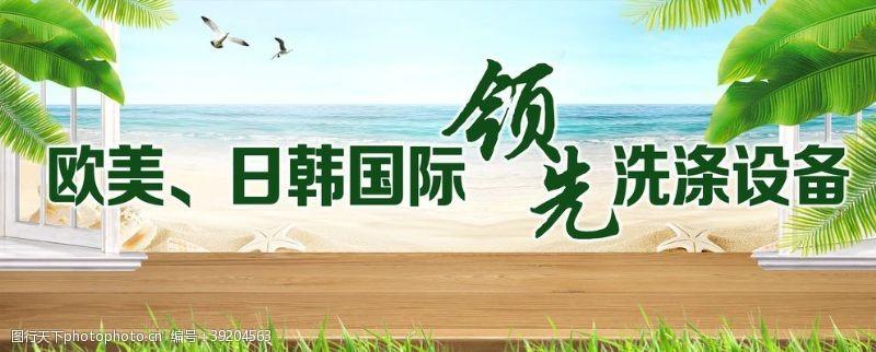 环保广告 洗涤设备海报设计图片