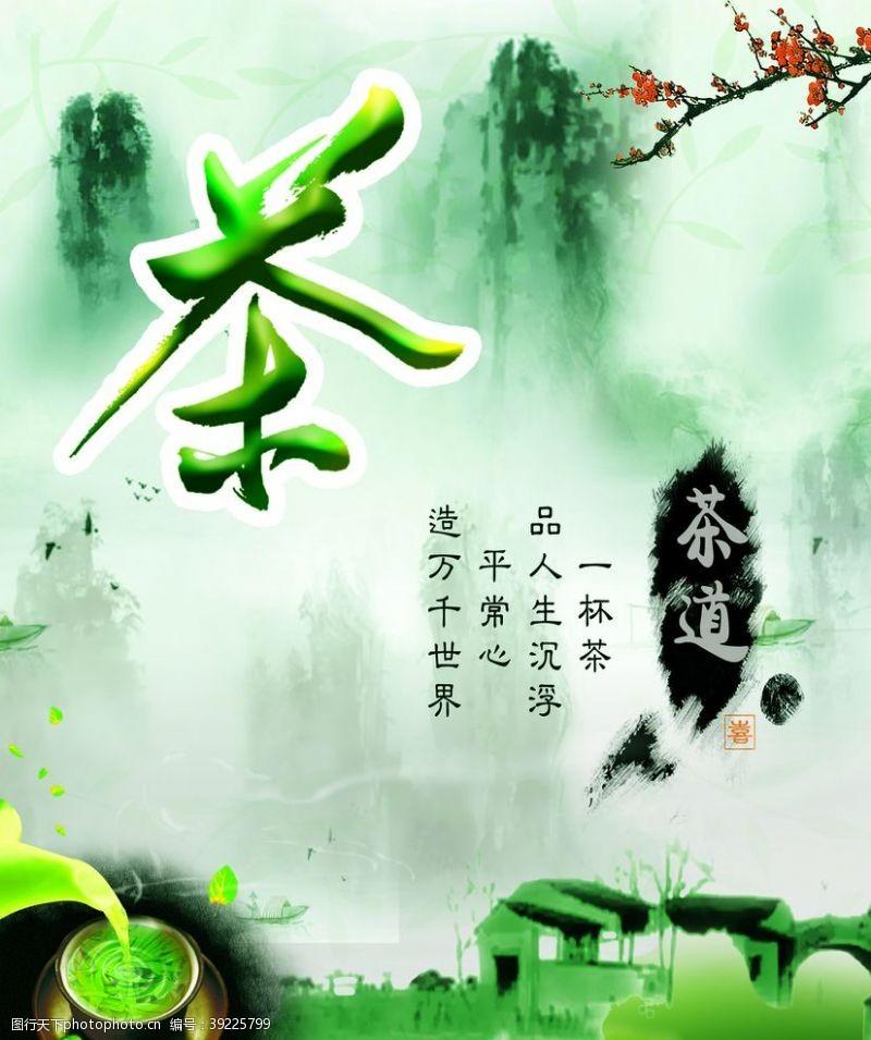 茶叶介绍 茶道海报图片