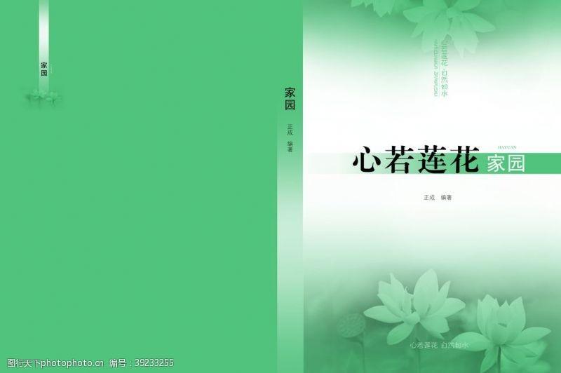 源文件库 封面莲花图片