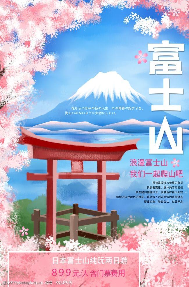 富士山旅游旅行活动宣传海报素材图片