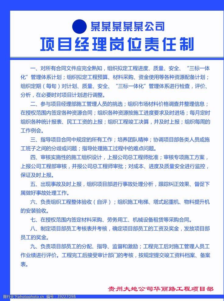 安全十大禁令 工地制度牌图片