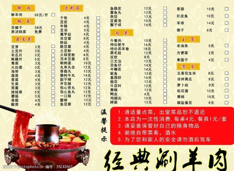美食画册 勾选菜单图片