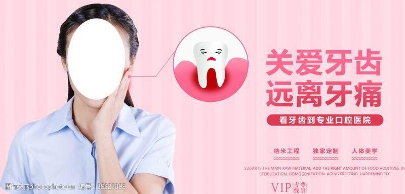 关爱牙齿图片