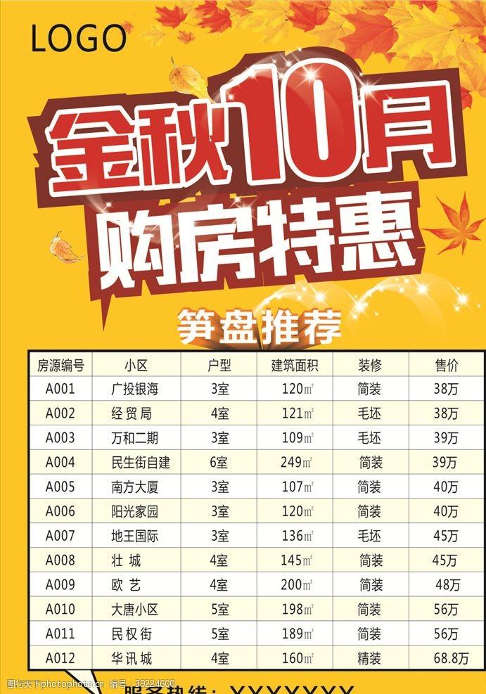 特惠海报 金秋10月购房特惠202010图片