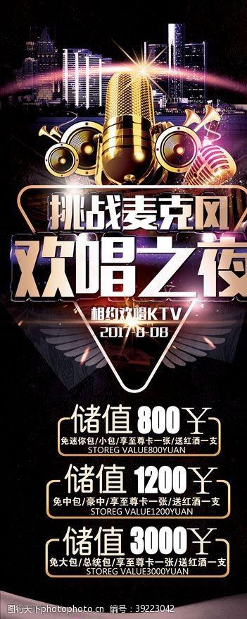 演唱比赛 KTV展架图片