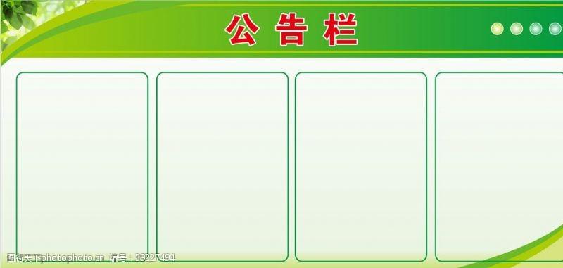 企业文化栏 绿色公告栏图片