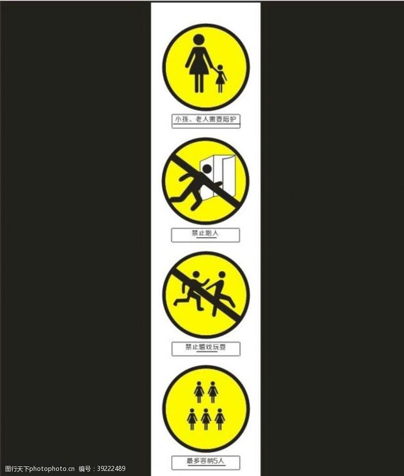 需要 旋转门安全标识图片