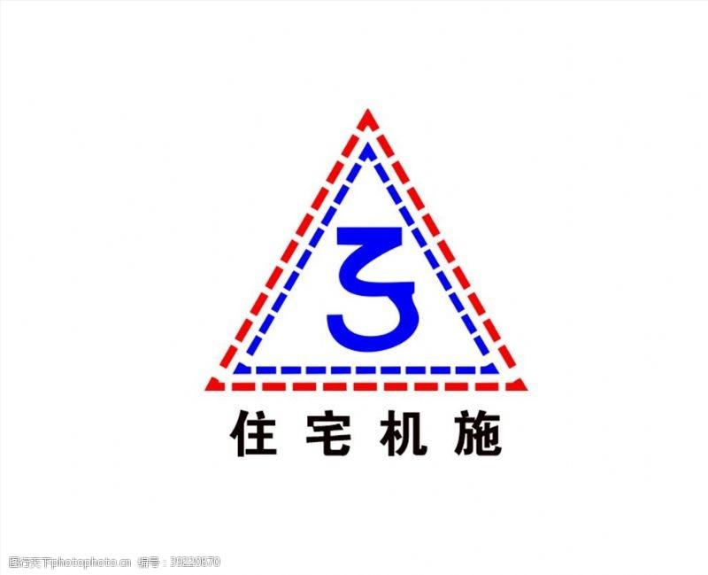 三角形标志 住宅机施logo图片