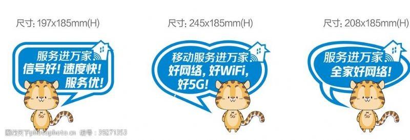 资费5G豹豹服务进万家图片