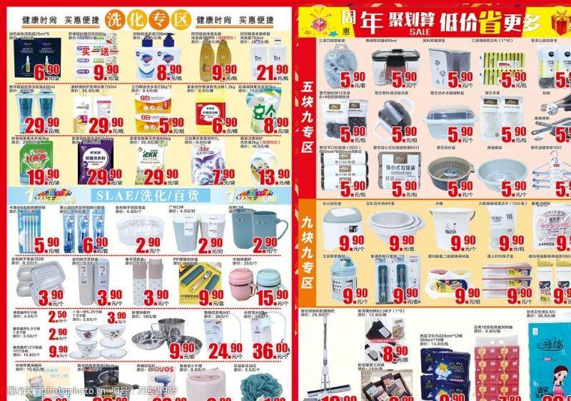 鲜宣传单超市店庆1周年海报dm图片