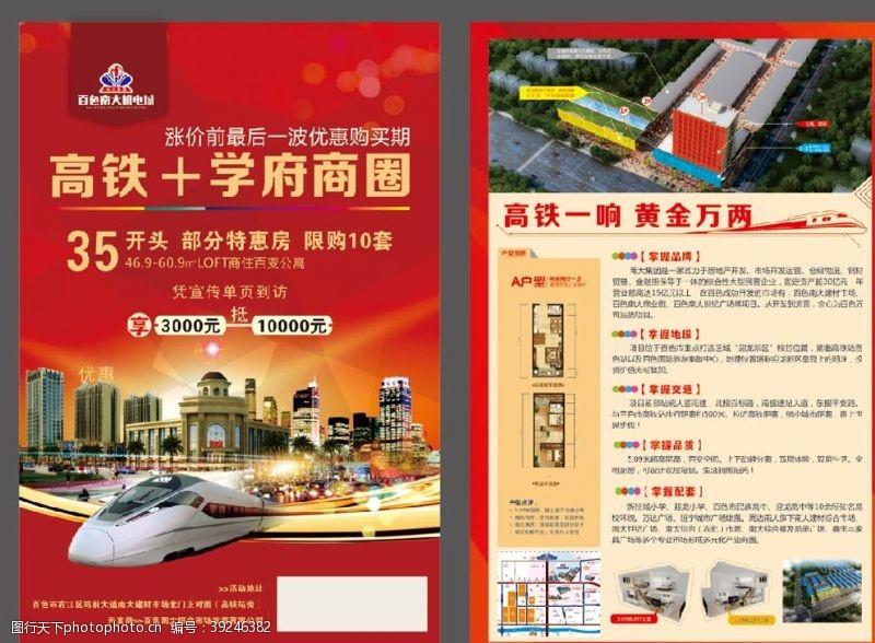 房地产dm单高铁学府公寓DM单页图片
