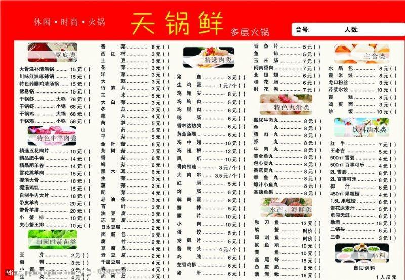 美食画册勾选菜单图片